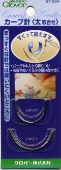 [8115] クロバー カーブ針 太取合せ 57-234 MADE IN JAPAN