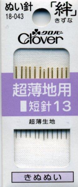画像1: [8108] クロバー ぬい針 「絆」 超薄地用 12本入 18-043 MADE IN JAPAN