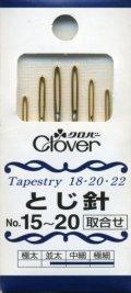 [8099] クロバー とじ針 No.15〜20 55-031 6本入 MADE IN JAPAN