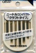 [8124] クロバー ニードルコンパクト 「クラフトタイプ」 13-213 MADE IN JAPAN