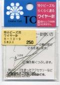 [8128] TOHO 特小ビーズ用 ワイヤー針 5本入