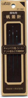 [8130] クロバー 厚地用 帆差針 57-382 MADE IN JAPAN
