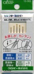 [8145] クロバー セルフ針<取合せ> 13-305 MADE IN JAPAN