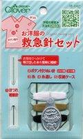 [8147] クロバー お洋服の救急針セット 18-642 MADE IN JAPAN