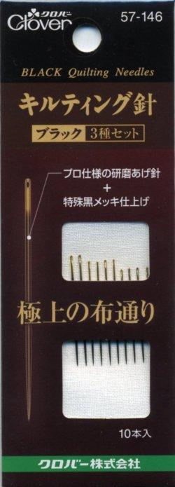画像1: [8133] クロバー キルティング針 10本入 57-146 MADE IN JAPAN