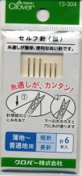 [8144] クロバー セルフ針<細> 13-304 MADE IN JAPAN
