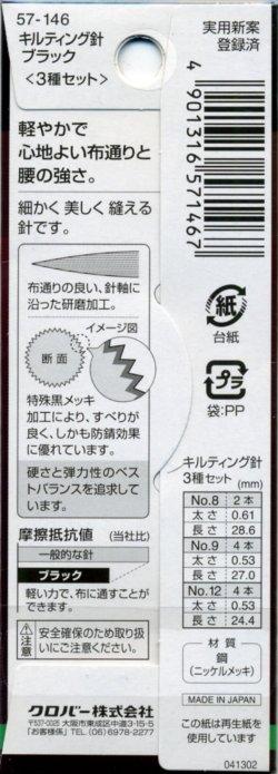 画像2: [8133] クロバー キルティング針 10本入 57-146 MADE IN JAPAN