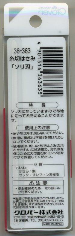 画像2: [7886] クロバー 糸切はさみ ソリ刃 10.5cm 36-363 MADE IN JAPAN
