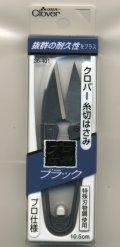 [2586] 36-401 クロバー 糸切りはさみ プロ仕様 ブラック 10.5cm MADE IN JAPAN