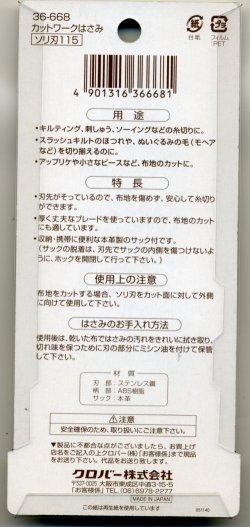 画像3: [2589] 36-668 クロバー カットワークはさみ ソリ刃 11.5cm MADE IN JAPAN