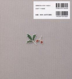 画像2: [8156] 青木和子の刺しゅう 散歩の手帖 文化出版局