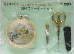 画像1: [8170] Tulip 刺繍スターターセット HK-001
