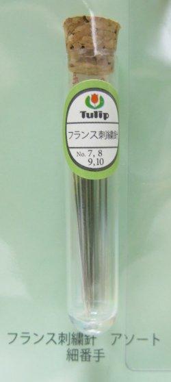 画像3: [8170] Tulip 刺繍スターターセット HK-001