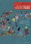 [8187] 懐かしくてかわいいオランダのクロスステッチ ミース・ブロッホのクロスステッチ図案集  日本ヴォーグ社