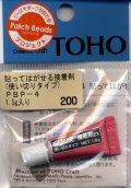 [8199] TOHO 貼ってはがせる接着剤(使い切りタイプ)1.5g PBP-4 (1本入)