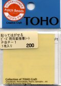 [8196] TOHO 貼ってはがせる ビーズ用両面接着シート PBP-1 (1枚入)
