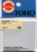 [8198] TOHO 両面接着マグネットシート PBP-3 (1枚入)