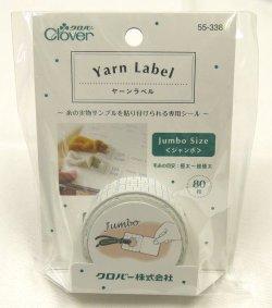 画像1: [8209] クロバー ヤーンラベル   55-338 MADE IN JAPAN 日本製