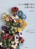[8212] ウール刺繍で作る立体の花々 鈴木美江子 文化出版局