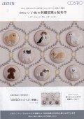 [8248] 【※コスモ#25刺しゅう糸】をお買上げの方に1部プレゼント リーフレット「かわいいいぬの刺繍図案」