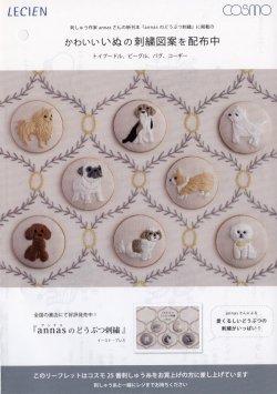 画像1: [8248] 【※コスモ#25刺しゅう糸】をお買上げの方に1部プレゼント リーフレット「かわいいいぬの刺繍図案」