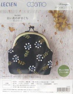 画像1: [8288] ルシアン コスモ ボタニカル刺しゅうシリーズ 白い花のがまぐち No.845