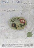 [8285] ルシアン コスモ ボタニカル刺しゅうシリーズ ワイルドフラワーのブローチ No.842