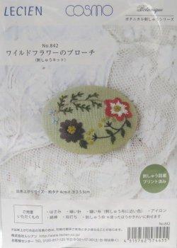画像1: [8285] ルシアン コスモ ボタニカル刺しゅうシリーズ ワイルドフラワーのブローチ No.842