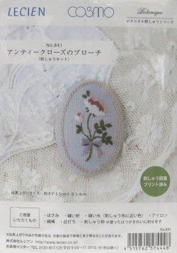 画像1: [8284] ルシアン コスモ ボタニカル刺しゅうシリーズ アンティークローズのブローチ No.841