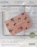 [8287] ルシアン コスモ ボタニカル刺しゅうシリーズ 小さな花のティッシュケース No.844
