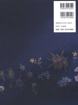画像2: [8314] Veritecoの刺繍図鑑 浅田真理子 著 文化出版局