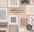 [8360] 連続模様で楽しむ かんたん刺しゅう 池田みのり 著  日本文芸社