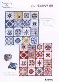 [8393] Kitooka(キトオカ) クロスステッチチャート C10 花と幾何学模様 ※図案のみ(材料・道具は含まれません)