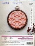 [8425] ルシアン コスモ 和もようのクロスステッチ No.2812 青海波 プチフレームの壁飾り