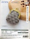 [8420] ルシアン コスモ 和もようのクロスステッチ No.2807 鱗(うろこ) 小さながまぐち