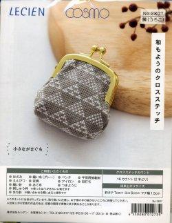 画像1: [8420] ルシアン コスモ 和もようのクロスステッチ No.2807 鱗(うろこ) 小さながまぐち