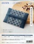 [8419] ルシアン コスモ 和もようのクロスステッチ No.2806 青 ポケットティッシュケース