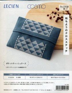 画像1: [8419] ルシアン コスモ 和もようのクロスステッチ No.2806 青 ポケットティッシュケース