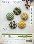 [8416] ルシアン コスモ 和もようのクロスステッチ No.2803 緑 包みボタン5個セット
