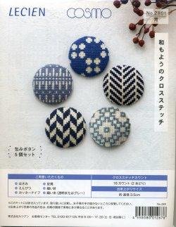 画像1: [8414] ルシアン コスモ 和もようのクロスステッチ No.2801 青 包みボタン5個セット