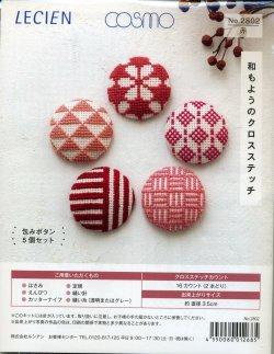 画像1: [8415] ルシアン コスモ 和もようのクロスステッチ No.2802 赤 包みボタン5個セット