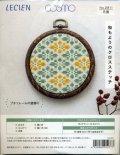 [8424] ルシアン コスモ 和もようのクロスステッチ No.2811 花菱 プチフレームの壁飾り