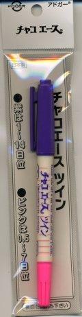[2786] アドガー チャコエースツイン 紫+ピンク 日本製