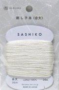 [8435] DARUMA 刺し子糸(合太) 各色 日本製