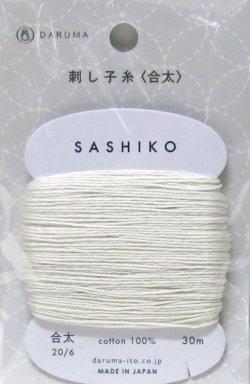 画像1: [8435] DARUMA 刺し子糸(合太) 各色