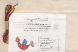 画像1: [8477] チャルカ ハンガリー刺しゅうのキット/赤い鳥