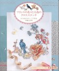 [8482] フランスの花々と小鳥のクロスステッチ グラフィック社