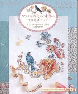 画像1: [8482] フランスの花々と小鳥のクロスステッチ グラフィック社