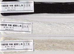 画像1: [8188] 越前屋特製絽刺し糸 絹100% 黒(99)・白(98)・オフ白(97)