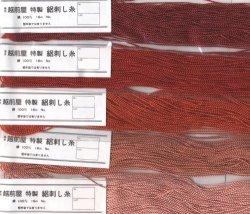 画像1: [8471] 越前屋特製絽刺し糸 絹100% (600番台)